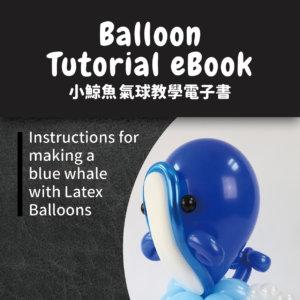 氣球鯨魚教學電子書封面